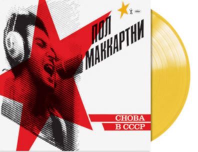 Paul McCartney - Choba B CCCP (Coloured Vinyl Indie Only) (LP)